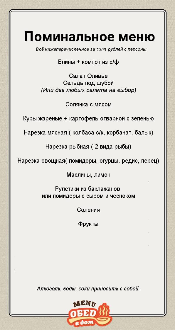 Поминальное меню